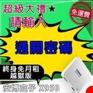 免運費【下標後輸入折扣碼】安博盒子 UPRO2 X950 越獄版,一堆無價贈品抵不過【折扣禮】