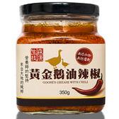 【森康生技】頂級手工鵝油辣椒醬350g(2入組)