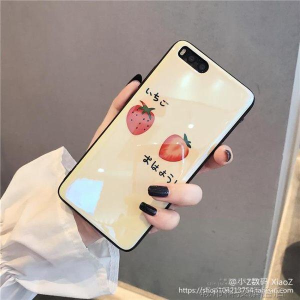 小米手機殼 韓國小清新草莓小米8手機殼6x全包小米5x/note3/mix2藍光軟殼潮女 城市科技