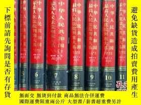 二手書博民逛書店中華人民共和國最高人民法院判案大系罕見全15冊Y23435 人民