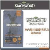 *KING WANG*《柏萊富》blackwood 室內貓全齡優活配方(雞肉+米) 13.23磅