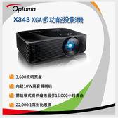Optoma 奧圖碼 X343 高亮度商用投影機