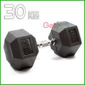 六角包膠啞鈴30公斤(30kg/舉重/深蹲/重量訓練/伏地挺身器/肌力訓練/二頭肌/胸肌)
