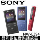 SONY 8G 晶彩數位音樂播放器 NW-E394 ★限量贈USB充電器 繽彩3色