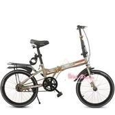 摺?自行車 兒童摺疊自行車16寸20寸男女學生超輕便減震迷你代步變速單車T 3色