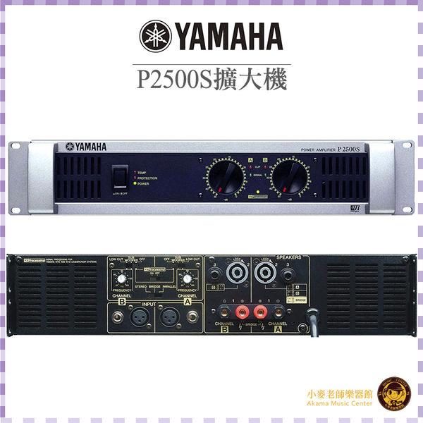 【小麥老師 樂器館】Yamaha 公司貨 P2500S P-2500S 功率 擴大機 P Series 放大器