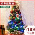 耶誕節裝飾品 90cm聖誕樹套餐90cm...