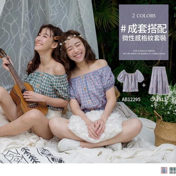 《AB12295》高含棉微性感配色格紋排釦短版兩穿平口上衣 OB嚴選