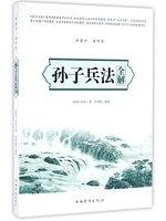 二手書博民逛書店 《孫子兵法全解》 R2Y ISBN:9787511360458