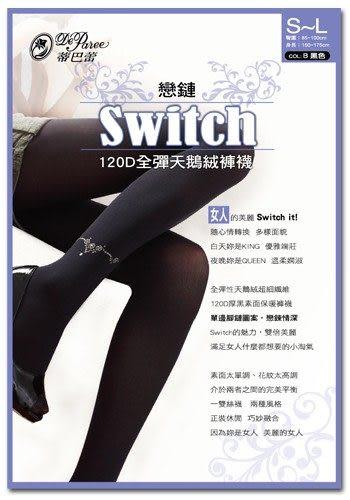 【蒂巴蕾】Switch 120D 全彈天鵝絨褲襪 戀鏈(6入組)