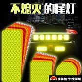 3M反光貼汽車電動車自行車裝飾車貼紙夜光警示貼【探索者】