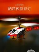 遙控飛機無人直升機兒童玩具飛機模型耐摔搖控充電超長續航飛行器『新年禮物』