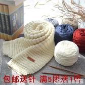 織圍巾毛線手工diy編織送男女朋友粗牛奶棉鉤毯子解悶材料毛線團【生活樂事館】