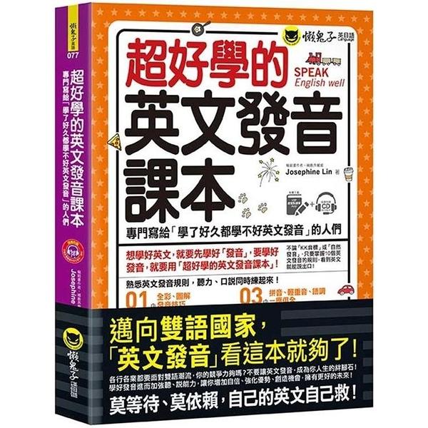 超好學的英文發音課本:專門寫給「學了好久都學不好英文發音」的人們(免費附贈虛擬點