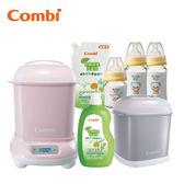 康貝 Combi Pro高效烘乾消毒鍋(粉)+奶瓶保管箱(灰)+Kuma Kun寬口玻璃哺乳瓶+新奶瓶蔬果洗潔液