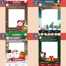 客製化 聖誕活動拍照打卡框+手拿板 FB...