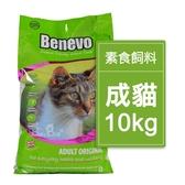 英國Benevo班尼佛純素貓糧10kg★頂級貓飼料 含植物源牛磺酸 螺旋藻 機能性營養配方 限時送貓罐頭