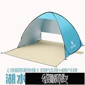 全自動帳速開沙灘篷戶外2人 遮陽棚釣魚單人雙人海邊防曬簡易帳篷 10053 【快速出貨】