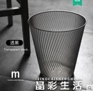 垃圾桶北歐網紅垃圾桶家用客廳臥室廚房辦公室創意簡約大號無蓋透明INS 晶彩