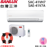 【SANLUX三洋】6-8坪變頻冷暖分離式冷氣SAC-41VH7/SAE-41V7A送基本安裝