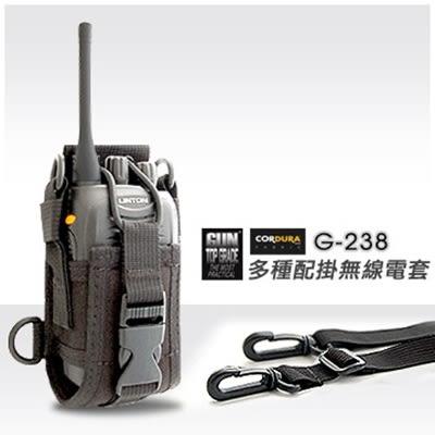 台灣製GUN新改款多種配掛無線電套 #G-238【AH05053】聖誕節交換禮物 99愛買生活百貨