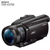 ★2/17前贈原廠長效電池(共兩顆)+記憶腰枕+座充+拭鏡筆+吹球清潔組 SONY FDR-AX700 4K記憶卡式攝影機