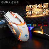 游戲鼠標極光狂蛇鼠標 有線USB鼠標 LOL 八折鉅惠大酬賓!