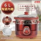 【勳風】6L多功能陶瓷電燉鍋/料理鍋(HF-N8606)精緻慢燉