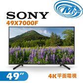 《麥士音響》 SONY索尼 49吋 4K電視 49X7000F