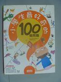 【書寶二手書T2/少年童書_YBJ】小學生最好奇的100個問題_黃書雯