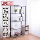 【JR創意生活】 輕型五層烤漆黑45X60X180cm 波浪架