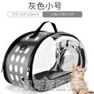 貓包透明包寵物背包貓咪外出便攜包出門貓籠狗狗用品寵物包太空艙 【快速出貨】
