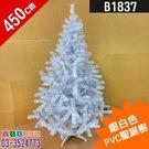B1837★15尺_聖誕樹_銀白#聖誕節#聖誕#聖誕樹#吊飾佈置裝飾掛飾擺飾花圈#圈#藤
