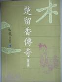 【書寶二手書T1/武俠小說_IBY】楚留香傳奇3_古龍