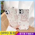 少女兔子 OPPO Reno2 Z R17 pro R15 浮雕手機殼 卡通小白兔 全包邊蠶絲紋 四角加厚軟殼