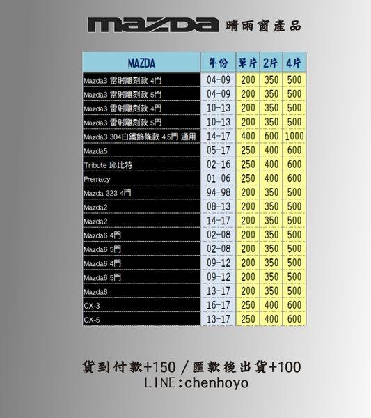 【一吉】02-08年 一代 Mazda6 鍍鉻飾條+原廠型 晴雨窗 /台灣製造(mazda6晴雨窗,馬6晴雨窗