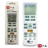 PX大通 AR-U08萬用型液晶冷暖氣機遙控器 多功能/適用變頻
