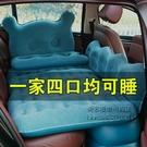 車載充氣床汽車內後排睡墊旅行床氣墊床轎車SUV車內後座睡覺床墊【果果新品】