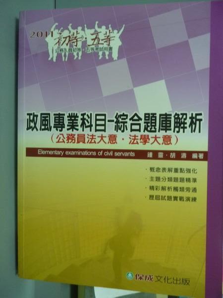 【書寶二手書T6/進修考試_PKB】政風專業科目-綜合題庫解析_胡濤_2/e