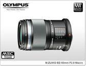★相機王★Olympus M. ZUIKO ED 60mm F2.8 Macro〔防塵防滴 微距鏡〕平行輸入