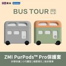 ZMI紫米 藍牙耳機小巴士創意專用保護套 For PurPods Pro / PurPods (BHT12)