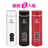 超值2入組★日本寶馬★316不鏽鋼保溫保冷杯(300ml) SHW-X3-300