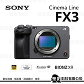 SONY ILME-FX3 全片幅 Cinema Line 攝影機 (單機身)【公司貨 保固2年】FX3