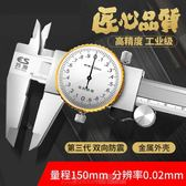 遊標卡尺蘇測帶表卡尺0 300mm 不銹鋼高精度代表0 150 遊標卡尺油標0 200mm 99