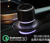 車載充電器快充版QC3.0雙USB一拖二小米汽車點煙器頭車充