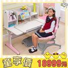 【台灣製】兒童書桌 學習桌椅 升降桌椅 成長書桌 功能書桌 畫畫桌 寫字桌 桌椅套裝 ME518+AU806