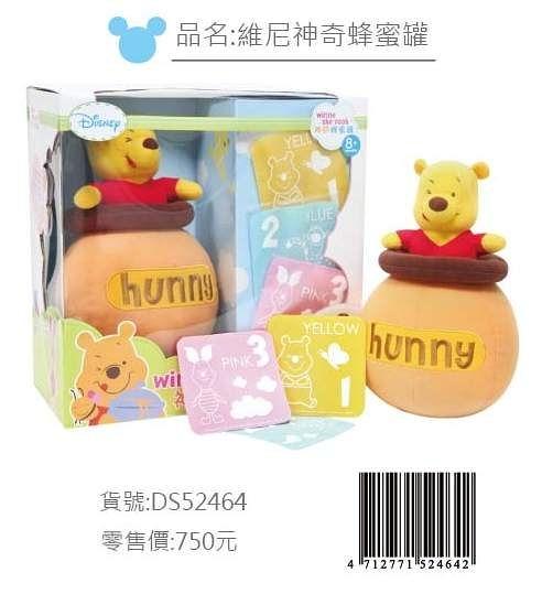 【TwinS伯澄】迪士尼維尼神奇蜂蜜罐