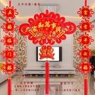 扇形中國結對聯掛件魚福字新年春節背景墻裝...