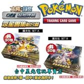 SETA+B Pokemon PTCG 寶可夢集換式卡牌遊戲 太陽月亮 眾星雲集組合篇擴充包 30包 台中星光電玩