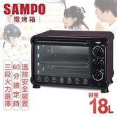 ◎順芳家電◎ 『SAMPO聲寶』 KZ-PU18 三段火力18公升電烤箱